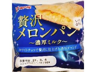 贅沢メロンパン 濃厚ミルク