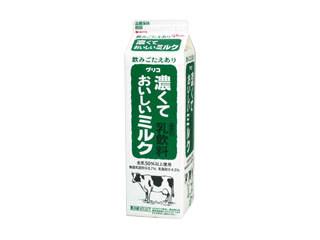 グリコ 濃くておいしいミルク パック1L