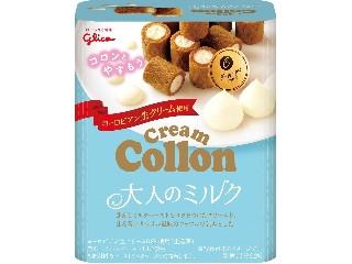 クリームコロン 大人のミルク
