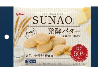 SUNAO ビスケット 発酵バター
