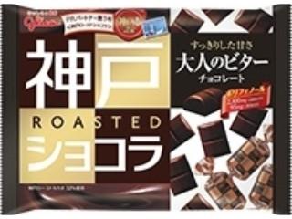 グリコ 神戸ローストショコラ 大人のビターチョコレート