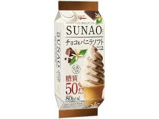 SUNAO チョコ&バニラソフト