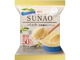SUNAO バニラ