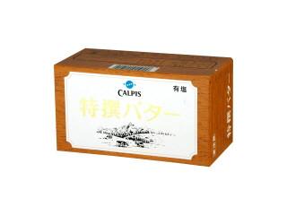 カルピス 特撰バター 有塩 箱450g