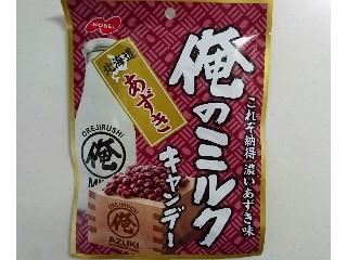 俺のミルクキャンデー 北海道あずき