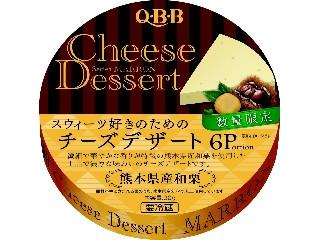 Q・B・B チーズデザート 熊本県産和栗 箱15g×6