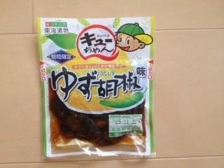 東海漬物 きゅうりのキューちゃん ゆず胡椒味