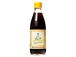 セブンプレミアム 味付けぽんず 瓶360ml