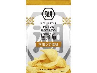 コイケヤ KOIKEYA PRIDE POTATO 本格うす塩味 袋63g