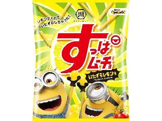 すっぱムーチョ いたずらレモン味 ミニオンズフィーバーコラボパッケージ
