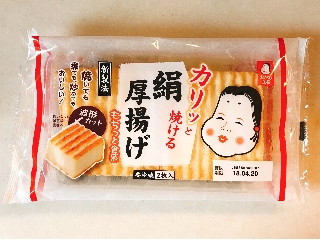 おかめ納豆 カリッと焼ける絹厚揚げ 袋2枚