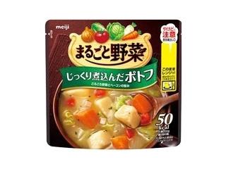まるごと野菜 じっくり煮込んだポトフ