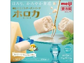 明治 ひとくちチーズスイーツ ホロカ プレーン 箱40g