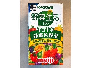 明治 カゴメ 野菜生活100 1日1本緑黄色野菜 パック125ml