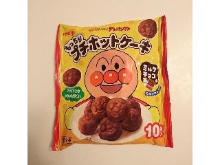 明治 それいけ!アンパンマン もっちりプチホットケーキ ミルクチョコ味 袋10個