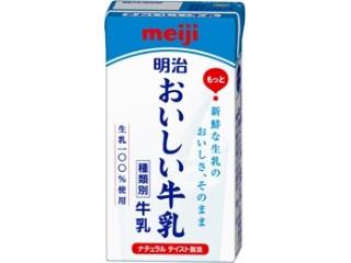 明治 おいしい牛乳 パック125ml