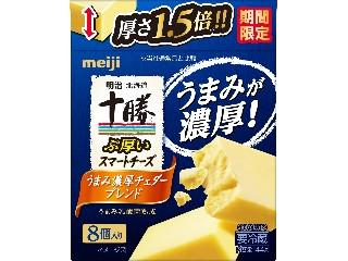 明治 北海道十勝 ぶ厚いスマートチーズ うまみ濃厚チェダーブレンド 箱8個