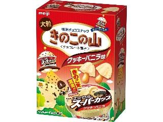 大粒きのこの山 エッセルスーパーカップクッキーバニラ