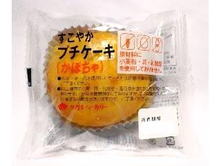 タカキベーカリー すこやかプチケーキ かぼちゃ 袋1個