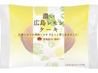 濃い広島レモンケーキ