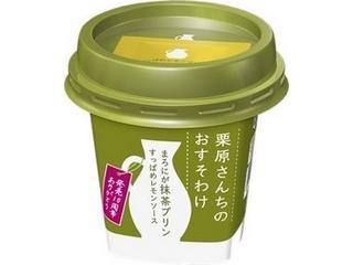 栗原さんちのおすそわけ まろにが抹茶プリン すっぱめレモンソース