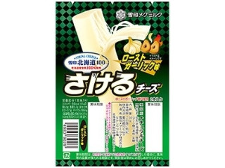 北海道100 さけるチーズ ローストガーリック味
