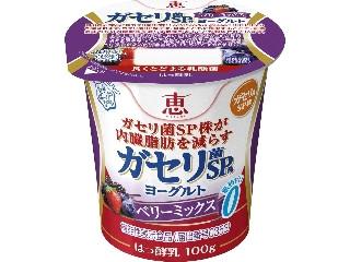 恵 megumi ガセリ菌SP株ヨーグルト ベリーミックス