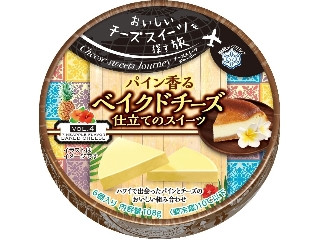 Cheese sweets Journey パイン香るベイクドチーズ仕立てのスイーツ