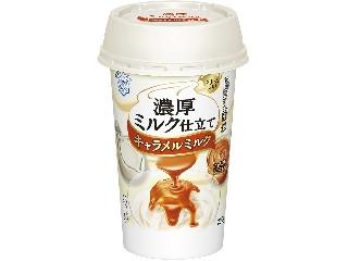 雪印メグミルク 濃厚ミルク仕立て キャラメルミルク カップ200g