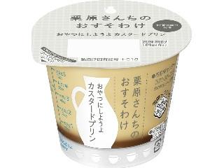 雪印メグミルク 栗原さんちのおすそわけ おやつにしようよカスタードプリン カップ107g