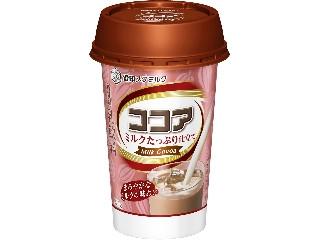 雪印メグミルク ココア ミルクたっぷり仕立て カップ200g