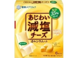 あじわい減塩チーズ カルシウム入り