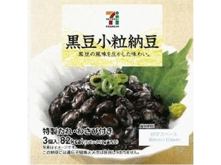 セブンプレミアム 黒豆小粒納豆 パック3個