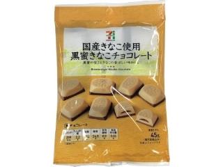 セブンプレミアム 国産きなこ使用 黒蜜きなこチョコレート 袋45g
