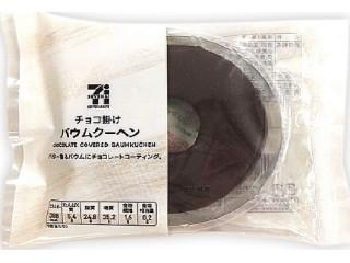 セブンカフェ チョコ掛けバウムクーヘン 袋1個