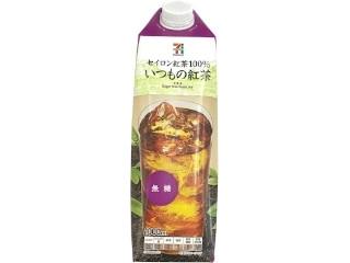 セブンプレミアム いつもの紅茶 無糖 パック1000ml