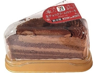セブンプレミアム 生チョコクリームのケーキ パック1個