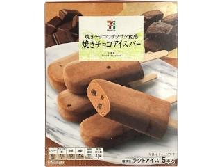 セブンプレミアム 焼きチョコアイスバー 箱55ml×5
