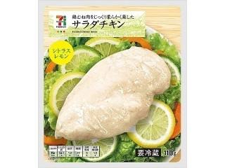 サラダチキン シトラスレモン