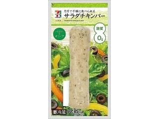 サラダチキンバー バジル&オリーブ
