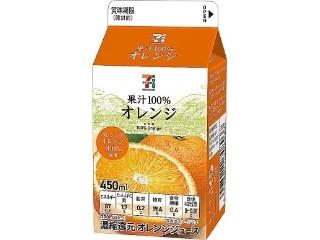 果汁100% オレンジ