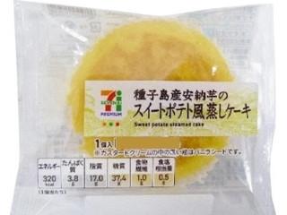種子島産安納芋のスイートポテト風蒸しケーキ