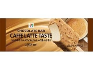 カフェラテチョコレートバー