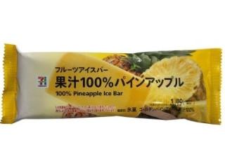 フルーツアイスバー 果汁100%パインアップル
