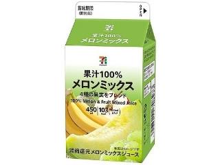 果汁100% メロンミックス