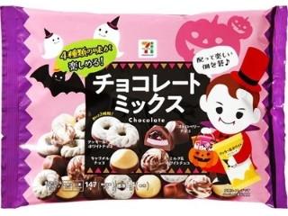 チョコレートミックス ハロウィンデザイン