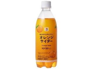 オレンジサイダー