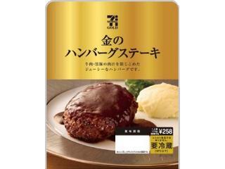 セブンゴールド 金のハンバーグステーキ パウチ170g