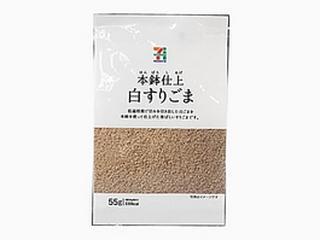 セブンプレミアム 本鉢仕上白すりごま 袋55g