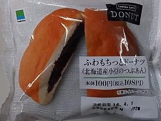 ファミリーマート ふわもちっとドーナツ 北海道産小豆のつぶあん